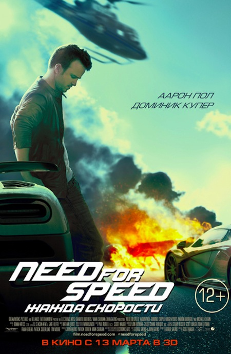 Кадр из фильма Need for Speed: Жажда скорости