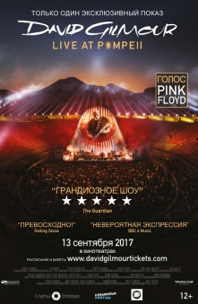 концерт DAVID GILMOUR: LIVE AT POMPEII