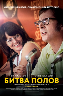 Battle of the Sexes (субтитры)