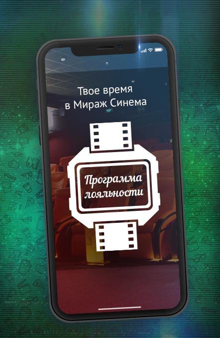 бронирование билетов в кино мираж