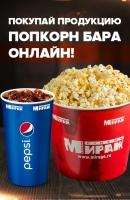 Покупай продукцию попкорн бара онлайн!