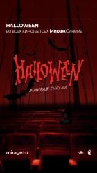Halloween в Мираж Синема!