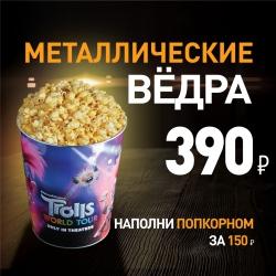 Любимый вкус попкорна за 100 рублей!