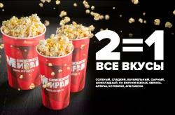 Неделя попкорна в Мираж Cinema