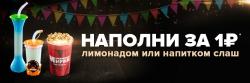 Наполни за 1 рубль!