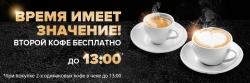 2 кофе по цене 1!