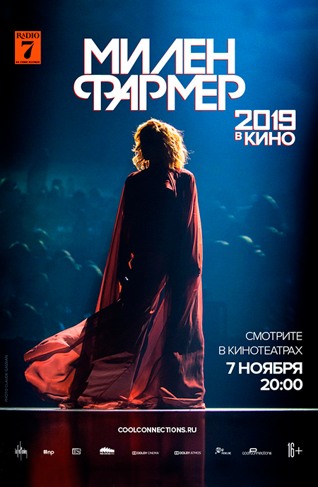 Милен Фармер 2019 в кино