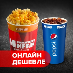 Попкорн маленький Сырный+разливной напиток 0,5л ПЕПСИ  V46+0,5 разл.ПЕПСИ СЫРНЫЙ