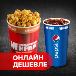 Попкорн маленький Карамельный  + разливной напиток 0,5л  ПЕПСИ V46+0,5 разл.ПЕПСИ КАРАМЕЛЬНЫЙ