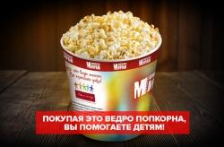 Солёный средний попкорн