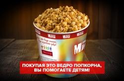 Карамельный средний попкорн